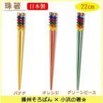 日本製 ダイイチ 播州そろばん×小浜のお箸 珠箸 カラー(単品) 22cm /直送品 代引き不可/FR