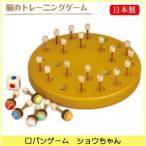 日本製 知育玩具 ダイイチ 播州そろばん ロバンゲーム(ショウちゃん) /直送品 代引き不可/FR