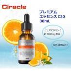 正規輸入品 韓国ドクターズコスメ シラクル(ciracle) プレミアムエッセンスC20 30mL