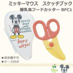 Yahoo!アットマガザン離乳食フードカッターミッキーマウス スケッチブック BFC1 BFC1