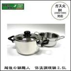 アオヤギコーポレーション 越後の鍋職人 保温調理鍋2.5L  / 直送品 代引き不可 / FR