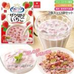 アスザックフーズ フリーズドライ 牛乳で作る 飲むデザート ザク切りいちご 2食入×12袋セット/食品につき返品不可