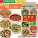 アスザックフーズ フリーズドライ 彩り野菜の洋風スープセット 10食(5種×2食)×10袋/FR
