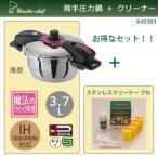 ショッピング圧力鍋 魔法のクイック料理 3.7L & ステンレスクリーナー プロ セット/直送品 代引き不可/FR