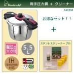 ショッピング圧力鍋 魔法のクイック料理 5.5L & ステンレスクリーナー プロ セット/直送品 代引き不可/FR