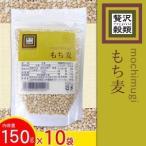 贅沢穀類 もち麦 150g×10袋/直送品 代引き不可 食品につき返品不可/FR