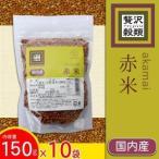贅沢穀類 国内産 赤米 150g×10袋/直送品 代引き不可 食品につき返品不可/FR