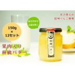 丸昌 りんごバター150g×12個/食品につき返品不可