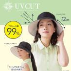 Yahoo!アットマガザンスタイルアレンジUV帽子 ハット 日差し 紫外線 熱中症 遮光 つば レディース