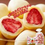 酸味と甘味が絶妙なコラボレーション!!夢の大人買い★贅沢まるごといちごのホワイトチョコどっさり250g 送料無料 食品につき返品不可
