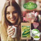 エンプレッセ 抹茶豆乳ラテ 食品につき返品不可 抹茶ラテ 茶葉 美容ドリンク ザクロ アグアヘ イソフラボン おいしい