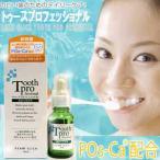 トゥースプロフェッショナル/白い歯 ホワイトニング 歯 黄ばみ 美白 歯磨き 歯みがき