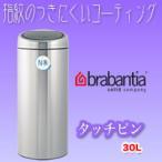 brabantia(ブラバンシア)『タッチビン』