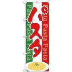 Nのぼり 26503 パスタ Pasta 国旗カラー地
