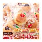 送料無料 昔ながらのプチパイ3種セット(りんご・いちご・甘栗) 各12個×3種 SM00010600代引き不可/同梱不可