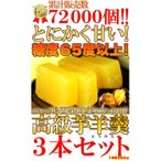 送料無料 (鳴門金時芋100%使用)高級芋ようかん3本セット SW-053代引き不可/同梱不可