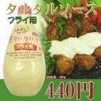 甘味と酸味が程好いバランス タケモリのタルタルソース フライ用