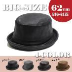 帽子 大きいサイズ ビッグハット62cm レザー調ポークパイハット 3カラー メンズ&レディース男女兼用