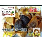 野菜ソムリエが作る 甘い黒にんにく 美味しい 500g 波動熟成 国産 通販 送料無料