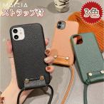 スマホケース ショルダーストラップ付き iphone12 mini 12pro max ケース iphone 8 plus ケース iPhone 11Pro  メンズ 革 レザー 可愛い ストラップ付き