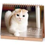 2021年 ポッケ(卓上)カレンダー 1000115884 vol.026