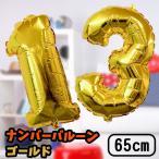 バルーン 飾り バラ売り!ナンバーバルーン・ゴールド 風船 誕生日 バースデー パーティー 数字 1歳 2歳