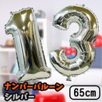 バルーン 飾り バラ売り!ナンバーバルーン・シルバー 風船 誕生日 バースデー パーティー 数字 1歳 2歳