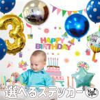 ウォールステッカー 誕生日 飾り バルーン&ステッカーバースデーセット・ブルー バースデー 飾り付け パーティー ハーフ 1歳 2歳 男 女 プレゼント