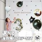 ウォールステッカー 誕生日 飾り バースデーフォント&バルーン7個セットMサイズ 飾り付け パーティー ハーフ 1歳 2歳 男 女 プレゼント