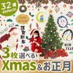 今だけ1枚おまけ付き ウォールステッカー クリスマス 飾り 選べるクリスマス2枚セット 飾り付け お正月 クリスマスツリー サンタ