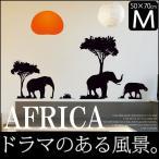 ウォールステッカー アフリカ 飾り
