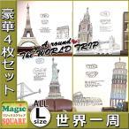 ウォールステッカー 世界旅行4枚セット ピサの斜塔 凱旋門 エッフェル塔 自由の女神 ブルックリン ビッグベン