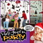 ウォールステッカー クリスマス ハロウィン 飾り ハロウィンクリスマス3枚セット クリスマスツリー オーナメント ツリー サンタ サンタクロース リース