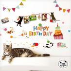 メール便対応 ウォールステッカー 誕生日 飾り ハッピーニャースデー バースデー 飾り付け パーティー ハーフ 1歳 2歳 男 女 プレゼント 猫 黒猫