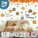 ウォールステッカー 秋 ハロウィン はがせる シール 壁紙 紅葉とパンプキン2枚セット 飾り