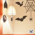 ウォールステッカー ハロウィン 飾り 仮装 コウモリとクモの巣