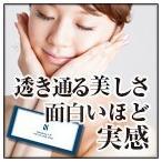 顔や全身のデリケートゾーンまでを美白ケア/オールインワンゲル 保湿クリーム 「No.3 8包×2g」