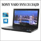 ノートパソコン ノートPC 中古パソコン SONY 13.3型 VAIO Sシリーズ SVS1313AJD Core i3 4GB 320GB DVDスーパーマルチ 無線LAN Windows10