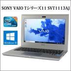 ノートパソコン ノートPC 中古パソコン SONY 11.6型 VAIO Tシリーズ  SVT1113AJ Core i3 4GB SSD256GB 無線LAN Windows10