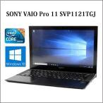 ノートパソコン ノートPC 中古パソコン SONY 11.6型 VAIO Pro 11 SVP1121TGJ Core i3 4GB SSD128GB 無線LAN Windows10