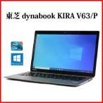 ノートパソコン ノートPC 中古パソコン 東芝 13.3型 dynabook KIRA Vシリーズ V63/P Core i5 8GB SSD128GB 無線LAN Windows10