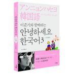 イ・ジュンギと一緒にアンニョンハセヨ韓国語3(Book + 2CD) (日本語版) (韓国盤) [CD] イ・ジュンギ
