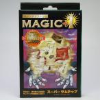 U1143 MAGIC+1 スーパーサムチップ マジック・手品