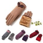 手袋 レディース 可愛い ウール 手ぶくろ グローブ 秋冬 スマホ対応 防寒 肌触り 温かさ抜群 女性用 裏起毛 手袋 バイク 自転車 アウトドア