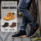 ショート丈ブーツ メンズ ショート丈ブーツ シューズ メンズ カジュアル 紳士靴 冬 暖かい 厚 防寒 冬新作