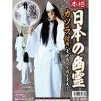 本格日本の幽霊 ホラー おばけ 貞子 ハロウィン コスチューム コスプレ 衣装