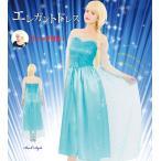 エレガントドレスセット 大人用 アナと雪の女王 エルサ風 コスチューム&ウィッグ