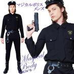 マジカルポリスメンズハロウィンコスチュームポリスマン警官衣装