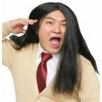 ロン毛かつら 黒髪タイプ | 仮装 ウィッグ カツラ 金八先生風
