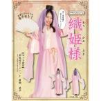 織姫様 和風コスチューム |七夕 おりひめ 昔ばなし 時代劇 仮装 コスプレ 衣装